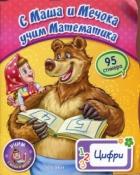 С Маша и Мечока учим математика: Цифри (95 стикера)