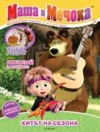 Маша и Мечока: Хитът на сезона (Интерактивно издание за активни деца №5)
