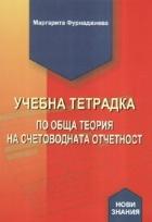 Учебна тетрадка по обща теория на счетоводната отчетност