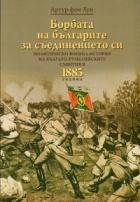 Борбата на българите за съединението си