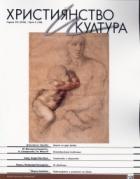 Християнство и култура; Бр.2/2018