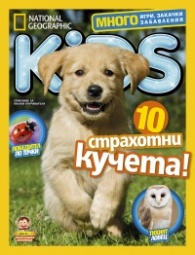 National Geographic KIDS България Април/2017