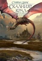 Скалният крал Кн.2 от поредицата