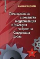 Политиката за стопанска модернизация в България по време на Студената война