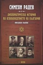 Дипломатическа история на Освобождението на България (неиздаван ръкопис)
