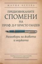 Предизвиканите спомени на проф. д-р Христо Гандев. Разговори за живота и науката