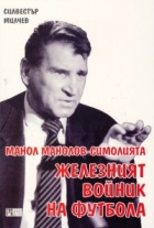 Манол Манолов-Симолията - железният войник на футбола