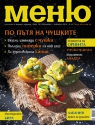 Меню; Бр.76/ септември - октомври 2014