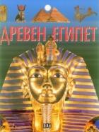 Древен Египет