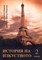 История на изкуството 2 част + Албум на 3 броя DVD