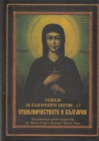 Разкази за българските светии Ч.3: Отшелничеството в България
