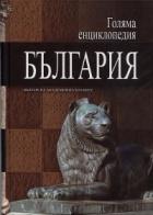Голяма енциклопедия България Т.2