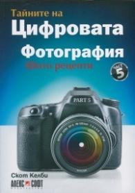 Тайните на цифровата фотография Ч.5: Фото рецепти
