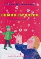Зимни лудории. Стихотворения и гатанки за деца