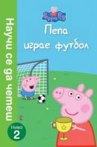 Пепа играе футбол (Научи се да четеш: Ниво 2)