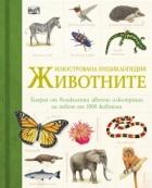 Животните. Илюстрована енциклопедия
