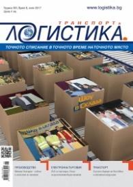 ЛОГИСТИКА - бр.6/2017