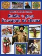 Моята първа книга: Какво е дала България на светай