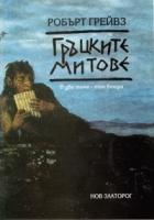 Гръцките митове Т.2