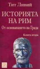 Историята на Рим Кн.2