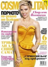 Cosmopolitan 08/2017