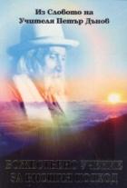 Божествено учение за Висшия подход