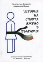История на спорта джудо в България