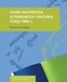 Нова българска и румънска лексика след 1989 г.