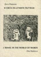 В света на думите пътувам (хайку)