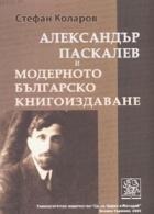Александър Паскалев и модерното българско книгоиздаване
