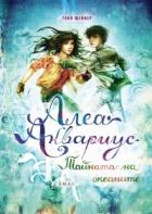 Алеа Аквариус. Тайната на океаните