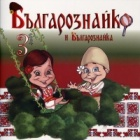Българознайко и Българознайка; Бр.3