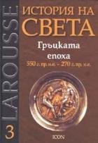 История на света Т.3: Гръцката епоха 550 г.пр.н.е. - 270 г.пр.н.е.