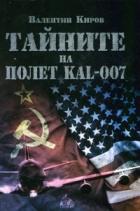 Тайните на полет KAL-007