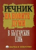 Речник на новите думи в българския език