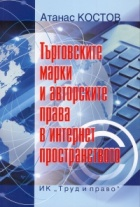 Търговските марки и авторските права в интернет пространството
