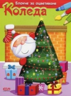 Коледа. Блокче за оцветяване