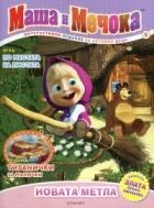 Маша и Мечока: Новата метла (Интерактивно издание за актини деца №6)