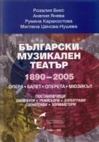 Български музикален театър 1890 - 2005: Опера, балет, оперета, мюзикъл