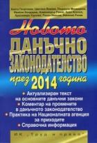 Новото данъчно законодателство през 2014 година