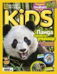 National Geographic KIDS България Септември/2017