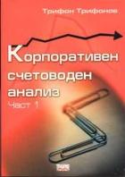 Корпоративен счетоводен анализ; ч.1