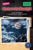 Murder in the Moonlight. Аудиокнига (ниво B1). Учете английски с криминалните хорър разкази