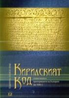 Кирилският код. Славистиката и преоткриването на българите (до 1841 г.)