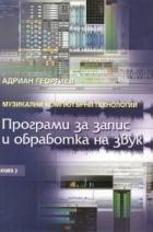 Програми за запис и обработка на звук. Музикални компютърни технологии