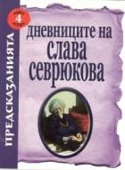 Дневниците на Слава Севрюкова Кн.4: Предсказания