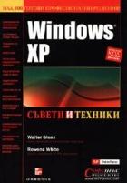Windows XP: Съвети и техники
