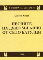Песните на дядо ми Анчо от село Батулци