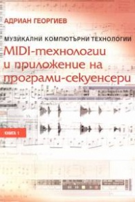 MIDI - технологии и приложение на програми-секуенсери Кн.1
