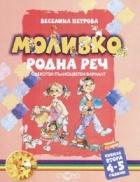 Моливко: Родна реч Кн.2 / 4-5 години/ Олекотен пълноцветен вариант